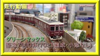 【走行動画】グリーンマックス 50058 阪急7000系(7021編成タイプ・小窓無し)8両編成セット(動力付き)【鉄道模型・Nゲージ】