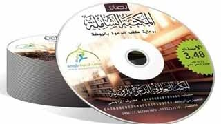 মাকতাবাতুশ শামেলা- বাংলা টিউটেরিয়াল