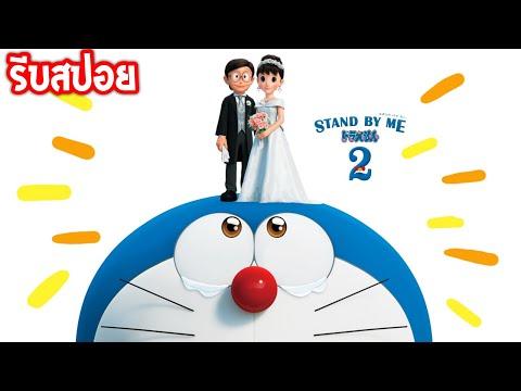 สรุปเนื้อเรื่อง Doraemon STAND BY ME 2 อย่างละเอียด พร้อมอธิบายไทม์ไลน์สุดปวดหัว [สปอยเละ]