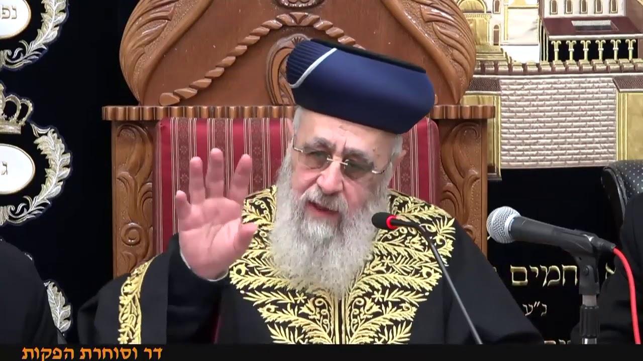 הראשון לציון הרב יצחק יוסף שליטא   שיעור מוצש יתרו תשעט
