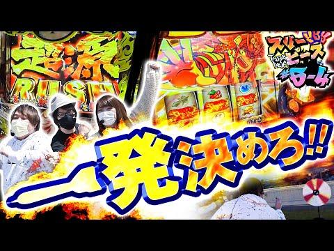 スリーピース vol.6 第4/4話