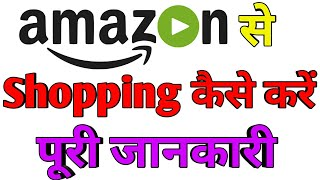 Amazon Se Shopping KaiseKare/  How To Shopping on Amazon /Online Shopping Kaise kare