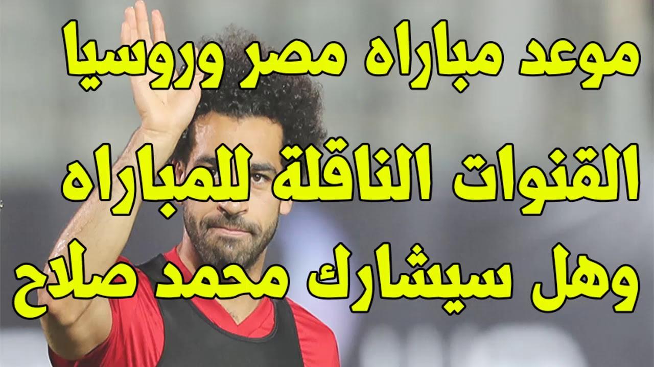 موعد مباراة مصر وروسيا وتردد القناة المفتوحة الناقلة وموقف مشاركة