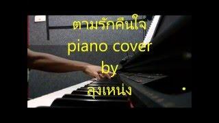 ตามรักคืนใจ Ost.ตามรักคืนใจ piano cover by ลุงเหน่ง