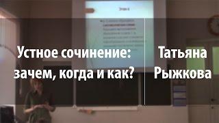 Устное сочинение: зачем, когда и как? | Татьяна Рыжкова