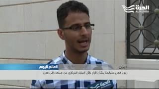 ردود فعل متباينة بشأن قرار نقل البنك المركزي من صنعاء الى عدن