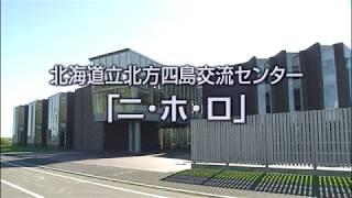 北方四島交流センター ニ・ホ・ロ(イメージ画像)