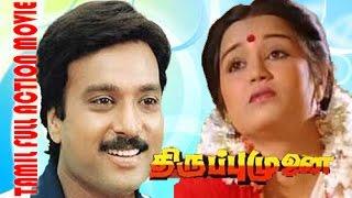 Thiruppu Munai   Full Action,crime Hit Tamil Movie   Karthik, Chitra, Silk Smitha   Ilaiyaraaja