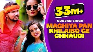 Gunjan Singh | मगहिया पान खिलइबो गे छौड़ी | Maghiya Pan Khilaibo Ge Chhaudi | New Magahi Video 2020
