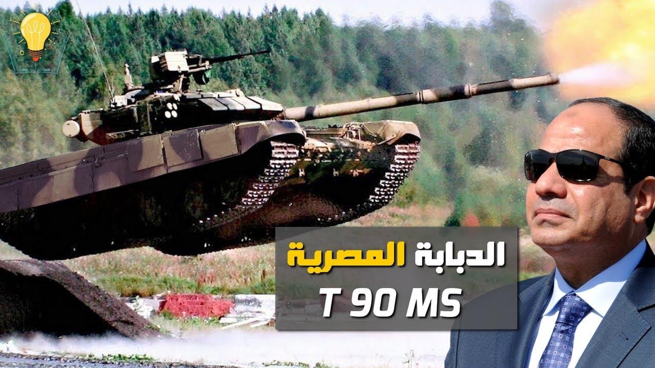 """الدبابة المصرية الاقوى """"تي-90 إس"""" التي تخشاها تركيا ..تعرف علي قدراتها العسكرية"""