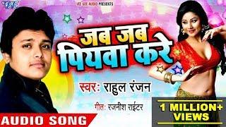 Rahul Ranjan का सबसे बड़ा हिट गाना Jab Jab Piyawa Kare जब जब पियवा करे Bhojpuri Hit Song 2018