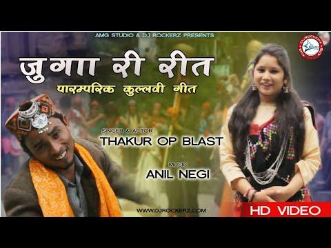Latest Himachali Song 2018 || JUGE RI REET PURANI || Kullvi Folk Song 2018