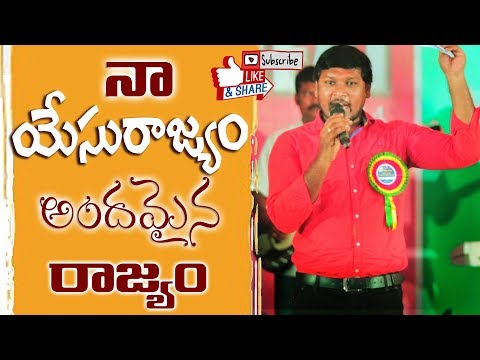 Latest New Telugu Christian Songs 2017 Naa Yesu Rajyam Andamina Rajyam song by Joshua Gariki