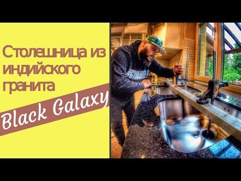 Наши работы: 📐замер, изготовление и монтаж 💪 столешницы из индийского гранита Black Galaxy ✔