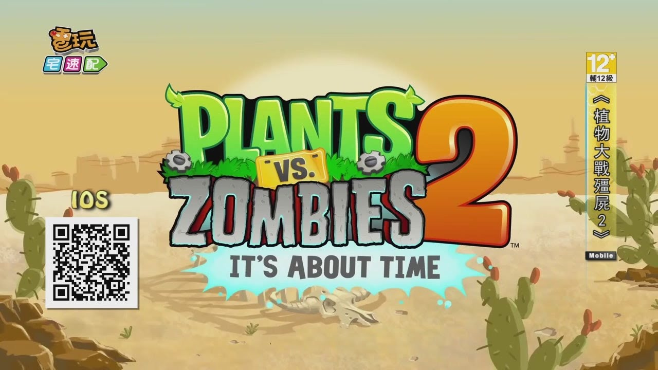 電玩宅速配20130916_《植物大戰殭屍2》西部荒野殭屍來襲 - YouTube