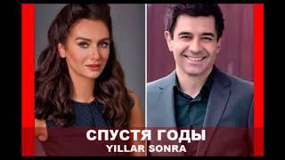 Спустя годы / Yıllar Sonra турецкий сериал 2018 года