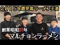 【元祖マー坊チャンネルNo308】2015年鹿児島ラーメン王王者「マルチョンラーメン」