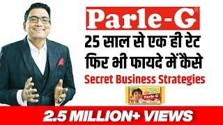 Parle G, 25 साल से एक ही रेट फिर भी फायदे में कैसे | Secret Strategy of 8000 crore company