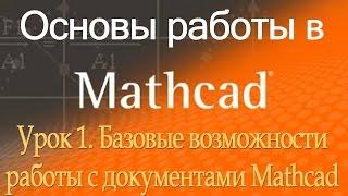 Базовые возможности работы с документами Mathcad. Урок 1