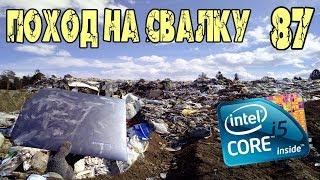 Поход на Свалку #87 Игровой Ноутбук  Intel core i5 на Свалке