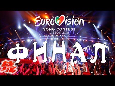 袝袙袪袨袙袠袛袝袧袠袝 2018: 袙袝小鞋 肖袠袧袗袥 袟袗 袩袗袪校 袦袠袧校孝!   EUROVISION 2018 GRAND FINAL