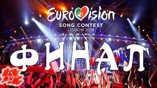 ЕВРОВИДЕНИЕ 2018: ВЕСЬ ФИНАЛ ЗА ПАРУ МИНУТ! | EUROVISION 2018 GRAND FINAL