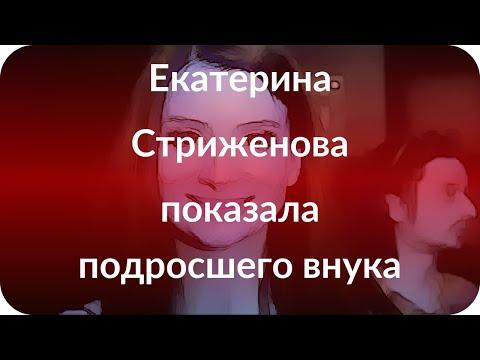 Екатерина Стриженова показала подросшего внука