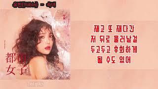 유빈(Yubin) - '숙녀 淑女'(Lady) [가사/Lyrics Video]