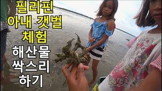 필리핀 아내 갯벌 체험, 해산물 싹쓰리 하기,코코넛 쥬…