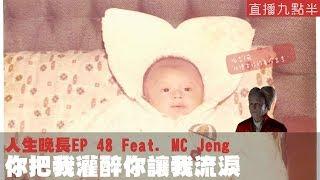 【呱吉直播】人生晚長EP48:你把我灌醉你讓我流淚 Feat. MC Jeng