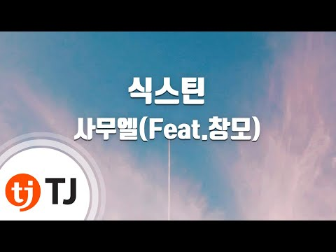 [TJ노래방] 식스틴 - 사무엘(Feat.창모)(Samuel) / TJ Karaoke