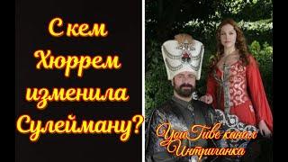 С кем Хюррем изменила Сулейману? Великолепный век (Интриганка)