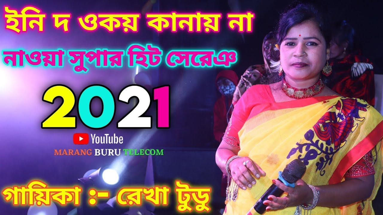 Uni Do Okay Kanay Na Hani Hani Goram Kora Na || Rekha || New Santali Fansan Video Song 2021
