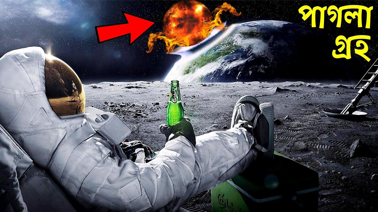 পাগলা গ্রহ ক্ষেপেছে!! পৃথিবীকে ধাক্কা মারবে? What If Our Earth Get Hit By A Rogue Planet In Bangla