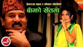"""बाँझो खेतमा"" Bajho Khet Ma - Komal Oli & Premraja Mahat || Nepali All Time Hit Song"