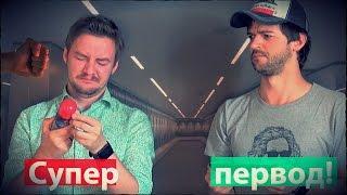 Как правильно переводить видео? [ Конкурс ](Всем привет! Это наш пародийный ролик на рекламное видео с участие Терри Крюса. Пишите, как вам, и участвуйте..., 2014-08-08T17:44:59.000Z)