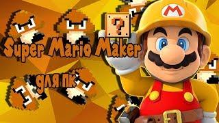 Super Mario Maker для ПК