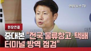 """[현장연결] 중대본 """"전국 물류창고 1,321곳·택배 …"""