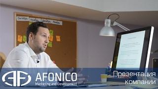 Презентация компании Афонико. Разработка сайтов, продвижение, дизайн. Видео 1-1(Иван Афонин, основатель Afonico M&D, рассказывает о своей компании, реализованных ею проектах, делится опытом..., 2017-01-31T15:05:50.000Z)
