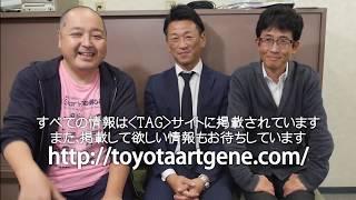 <TAG>通信[映像版]#26-2「情報編 イベント等紹介」(2018.12)