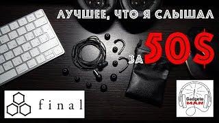 лучшие наушники за 50 обзор final audio e3000