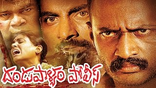 Dandupalyam Police Telugu Full Movie || DVD Rip..