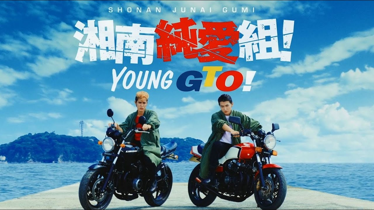 Gto Young