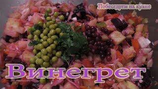 Винегрет ! Самый вкусный зимний салат из овощей!