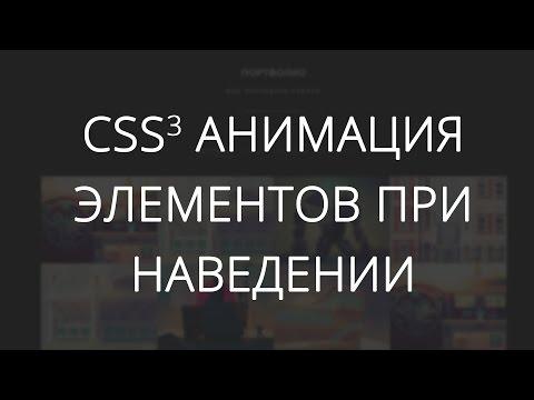 CSS анимация элементов при наведении