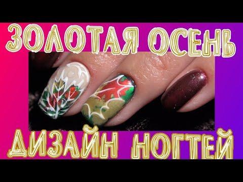 Красивые ногти осенние