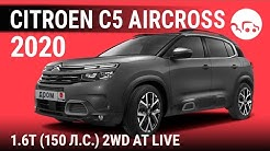 Citroen C5 Aircross 2020 1.6T (150 л.с.) 2WD AT Live - видеообзор