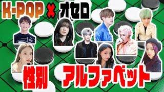 【新ゲーム】K-POPオセロやったら楽し過ぎたwww