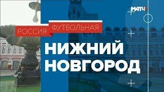 Россия футбольная: Нижний-Новгород