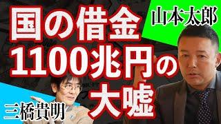 国の借金1100兆円の大嘘|山本太郎×三橋貴明【総集編】